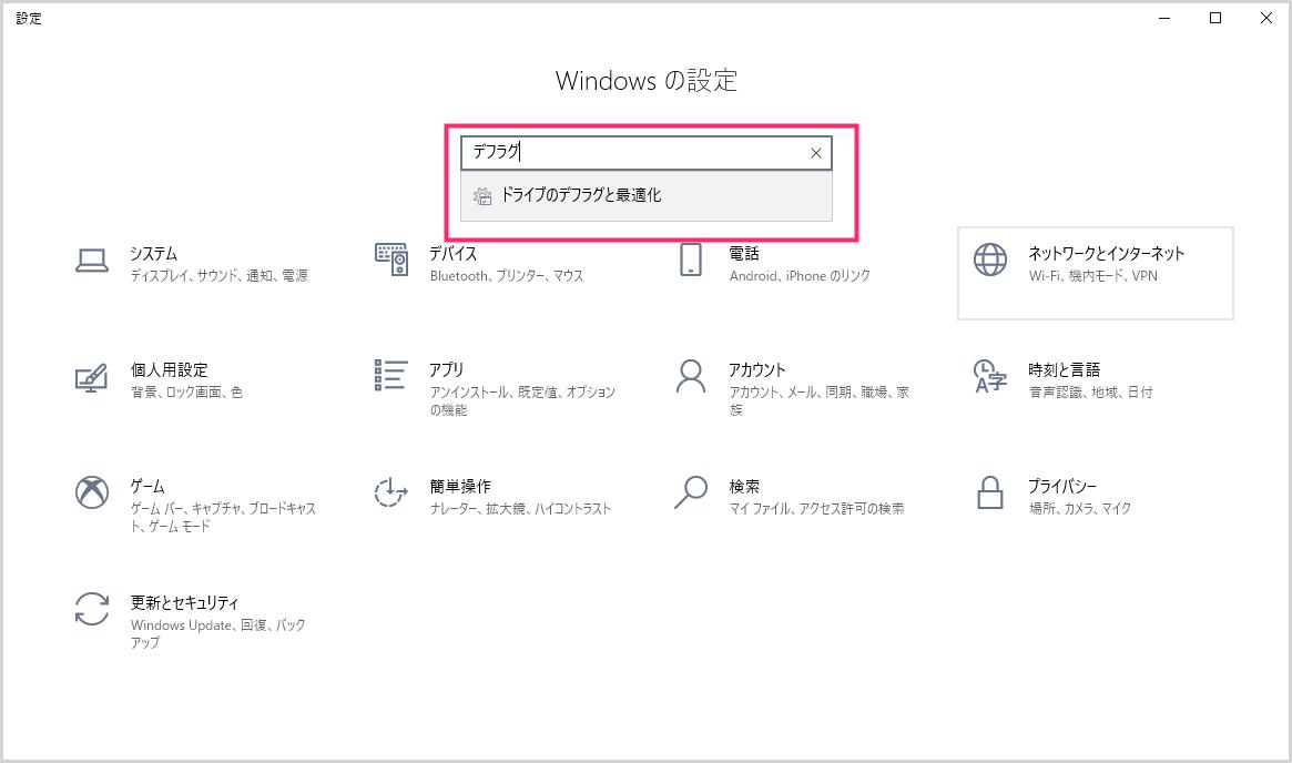 Windows の設定で「デフラグ」検索