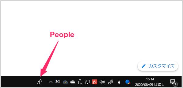 Windows 10 タスクバーの People アイコン