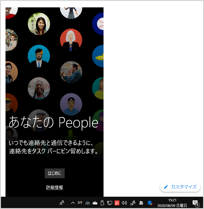 Windows 10 アプリ「People」