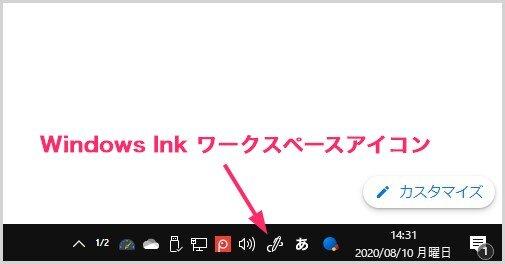 タスクバーにある「Windows lnk ワークスペース」アイコン