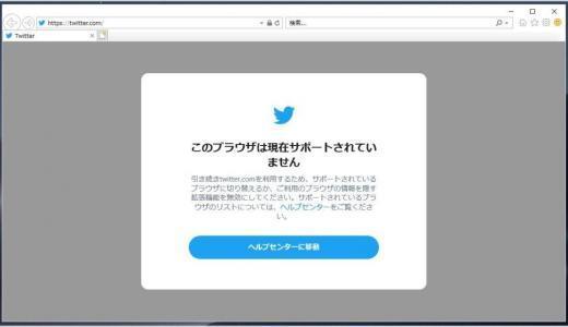 Twitterで「このブラウザは現在サポートされていません」が表示される!なんで?