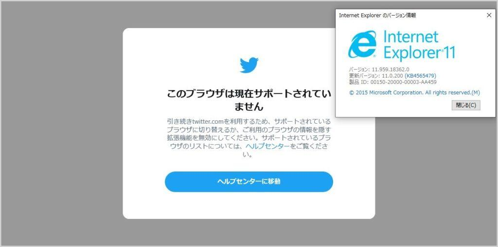 Twitter は IE 11 非対応