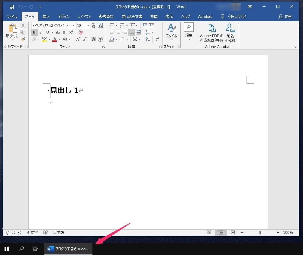 現在アプリで実行中のファイルはタスクバーに表示される
