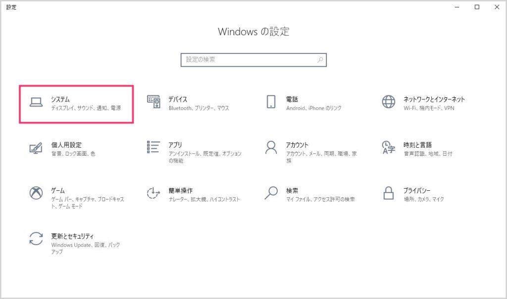 Windows の設定「システム」