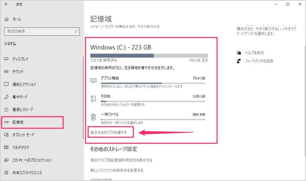 Windows 10 「ストレージ(記憶域)」の情報
