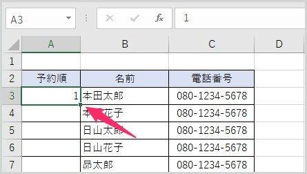 Excel オートフィルの使い方01