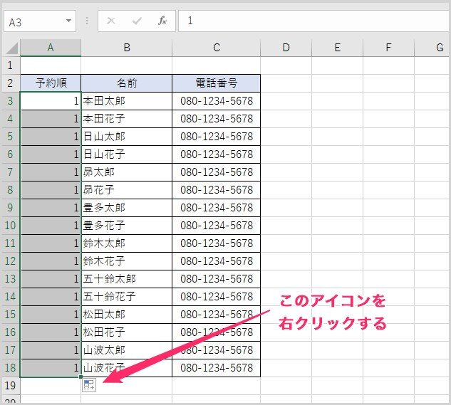 Excel オートフィルの使い方04