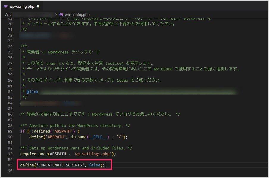 wp-config.php にコピーしたコードを貼り付ける