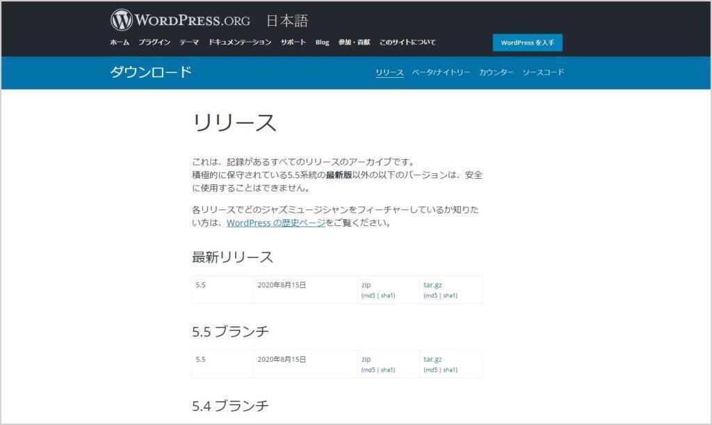 WordPress 公式ダウンロードページ