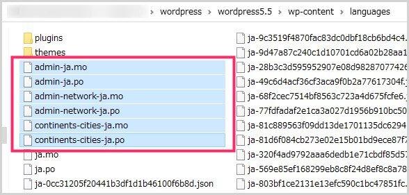 WordPress 日本語化ファイル