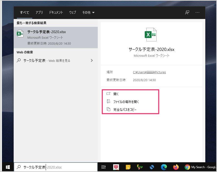 検索バーでファイル検索「C ドライブ保存の場合」
