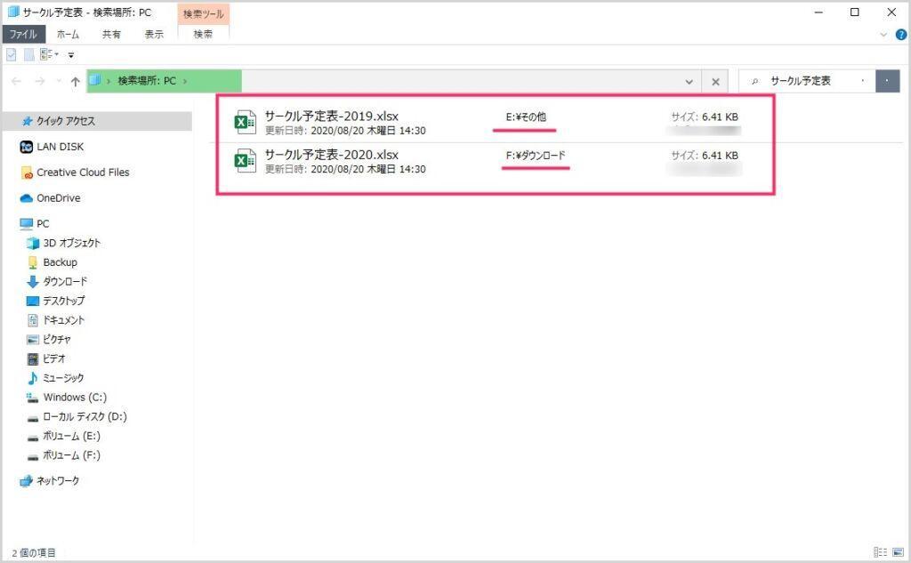 C ドライブ以外の別ドライブに保存されているファイルを探す手順03