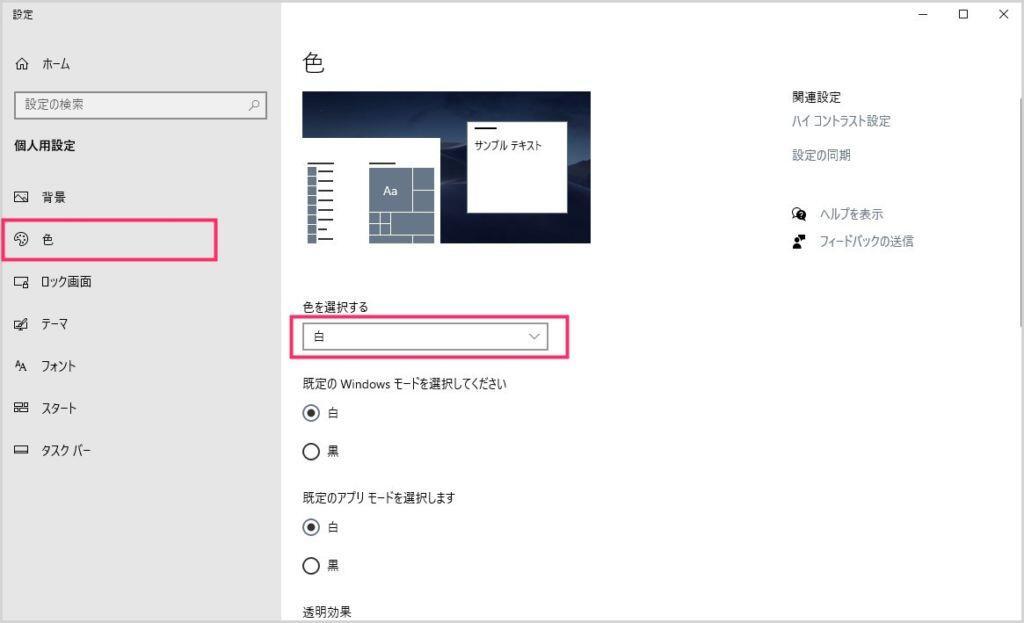 Windows 10 システム背景色を切り替える手順02