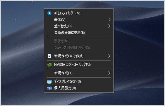 Windows 10 ダークモードの右クリックメニュー