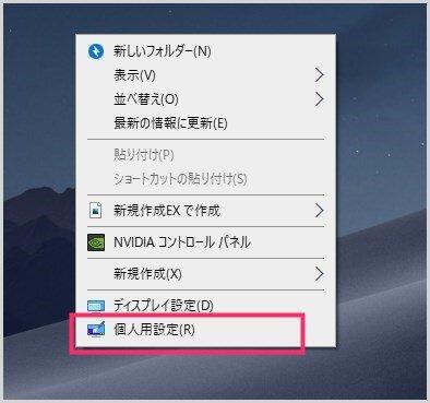 Windows 10 システム背景色を切り替える手順01