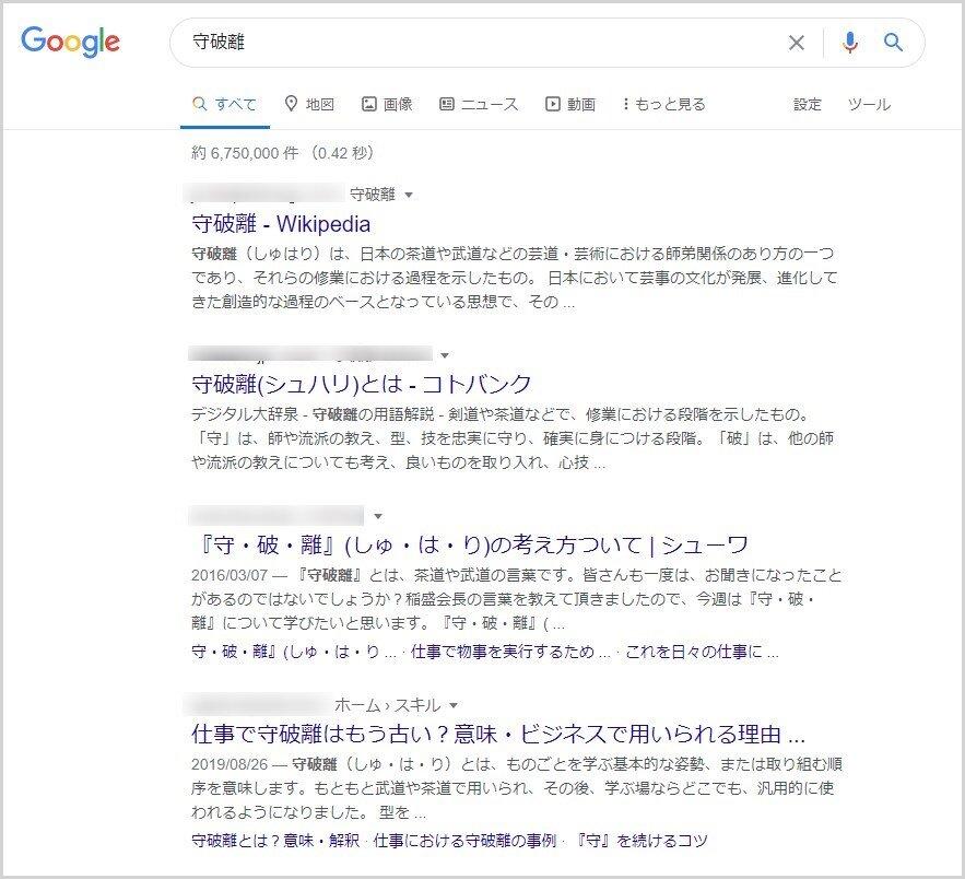 通常のGoogle検索結果はテキストのみの構成