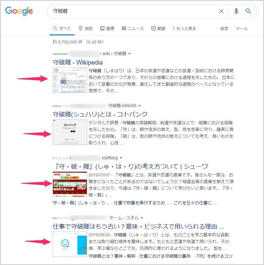 Google 検索結果 サムネイル表示
