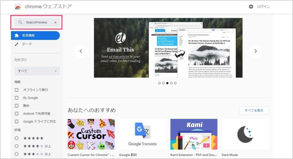 拡張機能「SearchPreview」のインストール手順01
