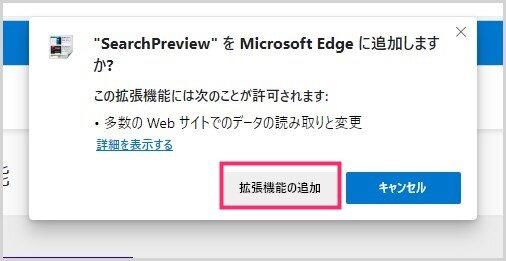 拡張機能「SearchPreview」のインストール手順03