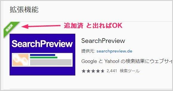 拡張機能「SearchPreview」のインストール手順04