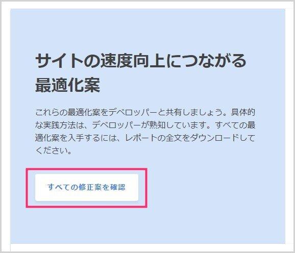 Test My Site 詳しい修正案を確認する