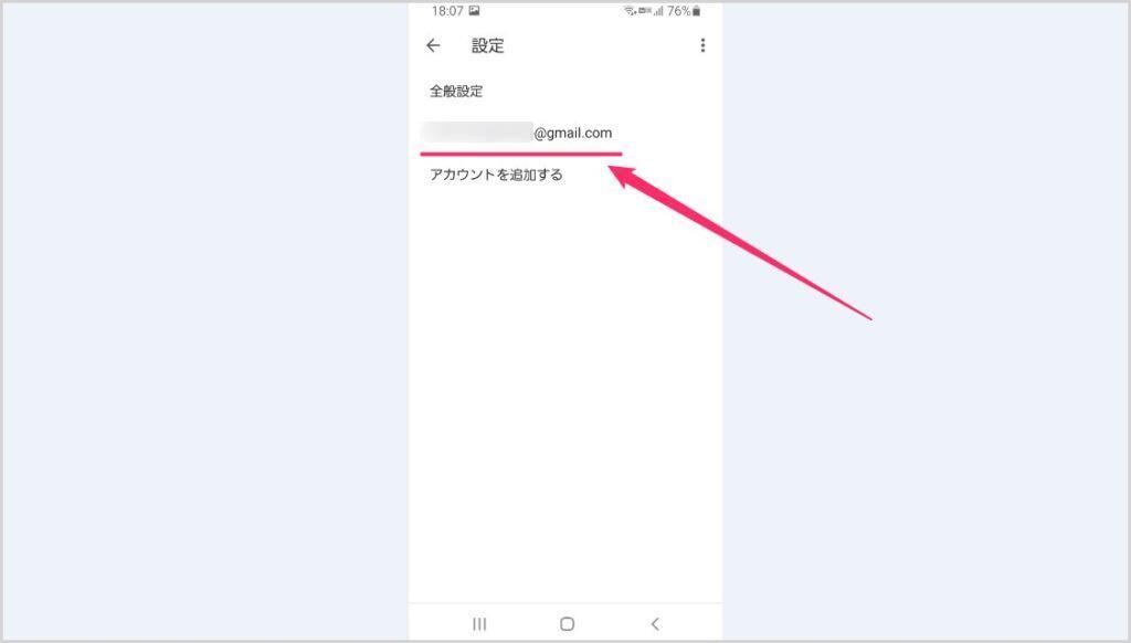 Gmail アプリの「ビデオ会議」タブを非表示にする手順02