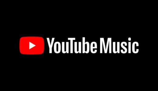 Google Play Music に自分で入れた音楽を YouTube Music へ移行する手順