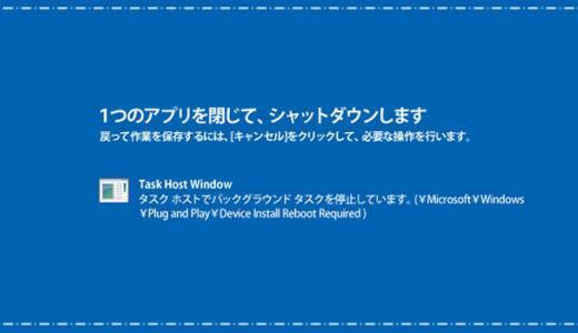 Windows 10 警告「○つのアプリを閉じて、シャットダウンします」って何?出た時の対処法