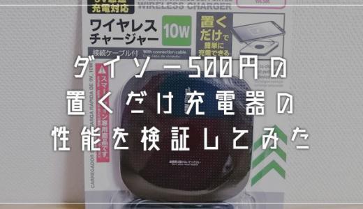 ダイソーで買える500円の Qi 置くだけ充電器が高速充電できるのか検証してみた