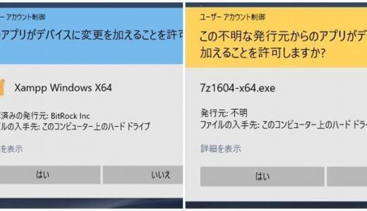 Windows 10 警告「この不明な発行元からのアプリがデバイスに…」は何?アプリをインストールしていいの?