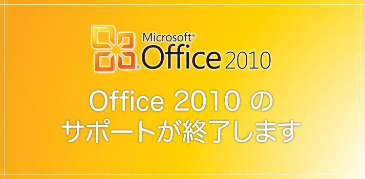 もう間もなく Office 2010 のサポートが終了します!乗り換えはお早めに