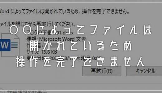 Windows 10「○○によってファイルは開かれているため…」って何?警告が出た時の対処方法