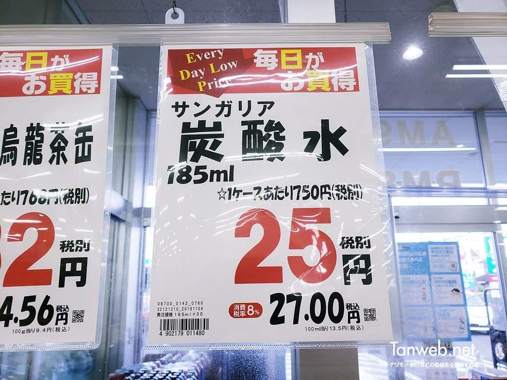 業務スーパー「サンガリア炭酸水」の価格
