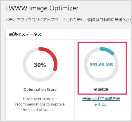 EWWW Image Optimizer 削減量02