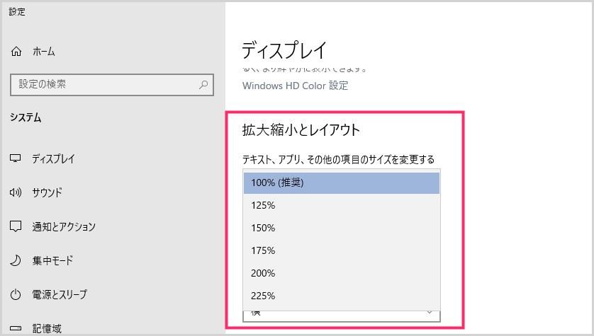Windows 10 画面スケーリング