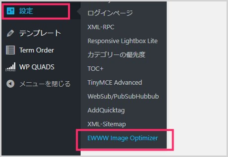 EWWW Image Optimizer 削減量を確認
