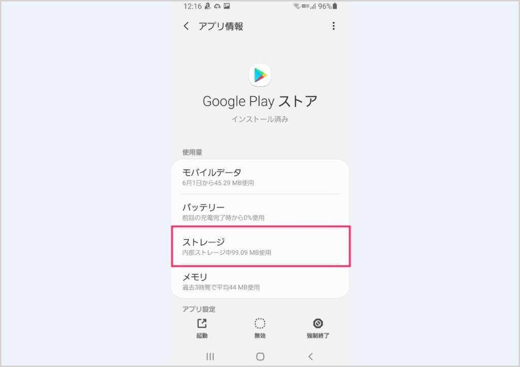 Play ストアアプリを初期化する手順03