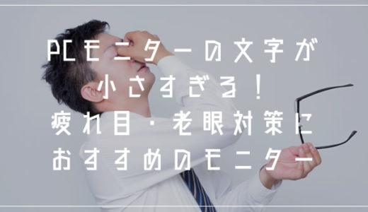 PCモニターの文字が小さい!「疲れ目・老眼」対策におすすめのモニターは?