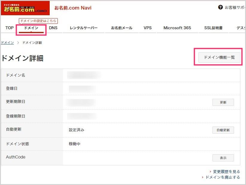 お名前.com Navi ドメインページ