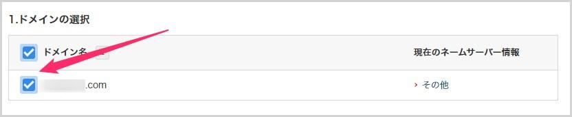 お名前.com に ConoHa WING のネームサーバーを登録「ドメインの選択」