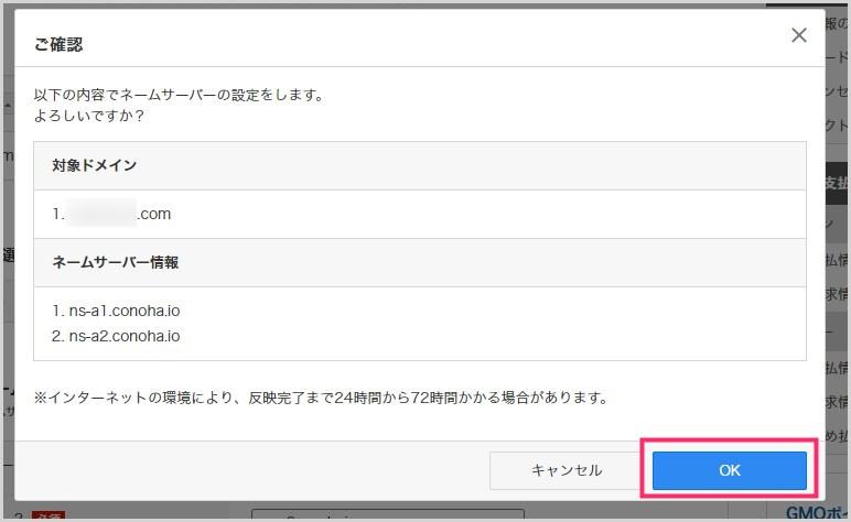お名前.com に ConoHa WING のネームサーバーを登録「確認」