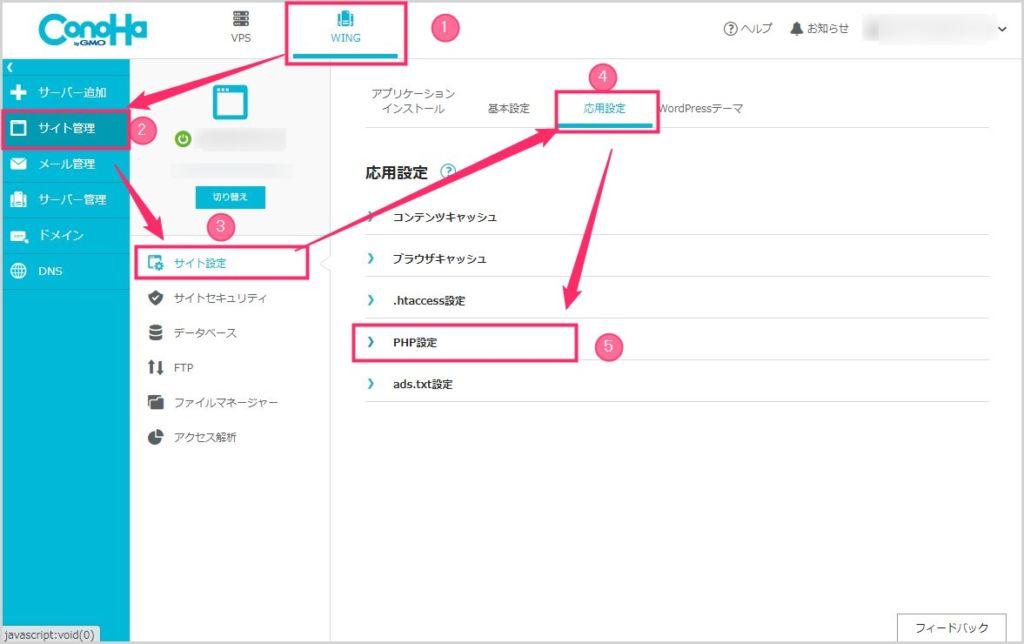 ConoHa WING のファイルアップロード上限を増やす手順01