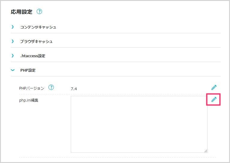 ConoHa WING のファイルアップロード上限を増やす手順02