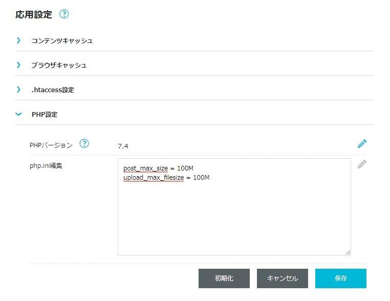ConoHa WING のファイルアップロード上限を増やす手順03