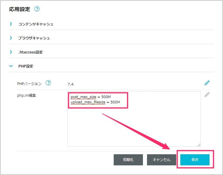 ConoHa WING のファイルアップロード上限を増やす手順04