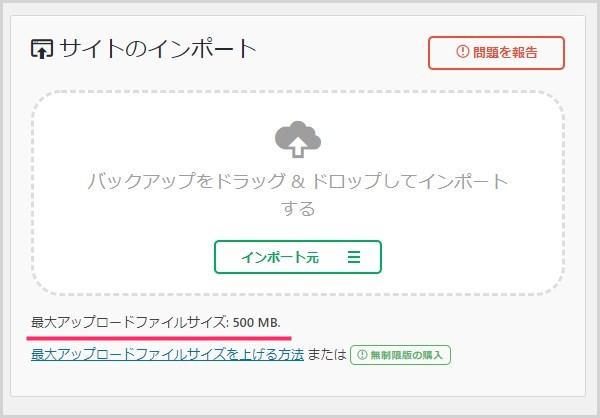ConoHa WING のファイルアップロード上限を増やす手順05