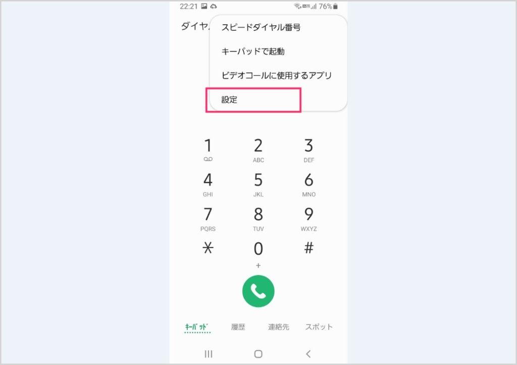 Galaxy 音声通話録音の設定メニューの呼び出し手順03