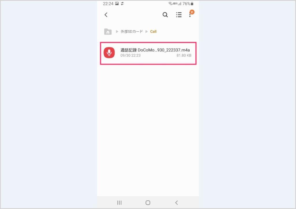 Galaxy 音声通話録音ファイルは端末のどこに保存されているのか?04