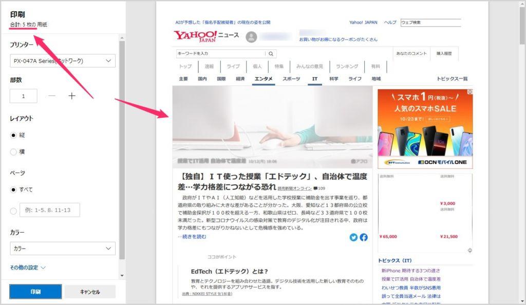 Microsoft Edge サイトページの特定の部分だけを印刷する方法02