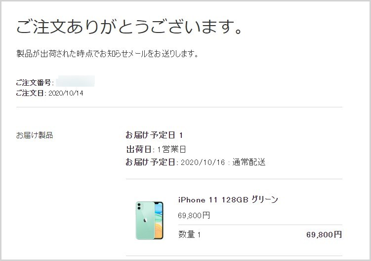 iPhone 11 1万円値下げされたので注文しました